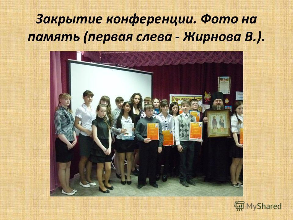Закрытие конференции. Фото на память (первая слева - Жирнова В.).