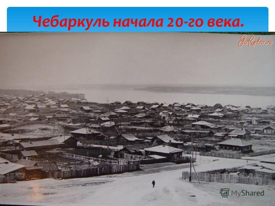 Чебаркуль начала 20-го века.