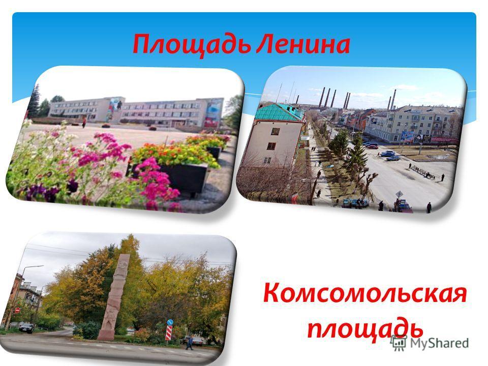 Комсомольская площадь Площадь Ленина