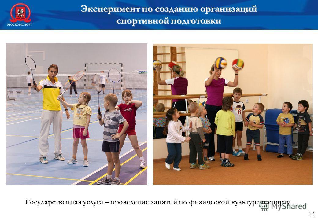 14 Эксперимент по созданию организаций спортивной подготовки Государственная услуга – проведение занятий по физической культуре и спорту