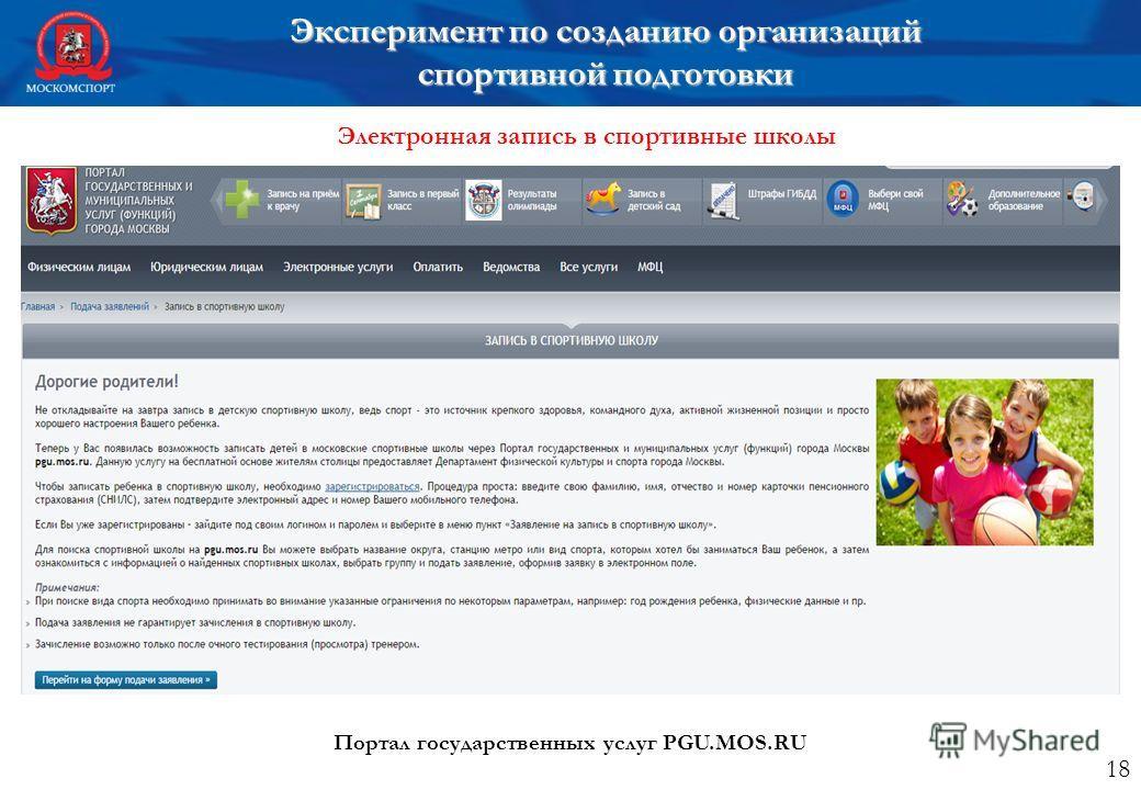 18 Портал государственных услуг PGU.MOS.RU Эксперимент по созданию организаций спортивной подготовки Электронная запись в спортивные школы