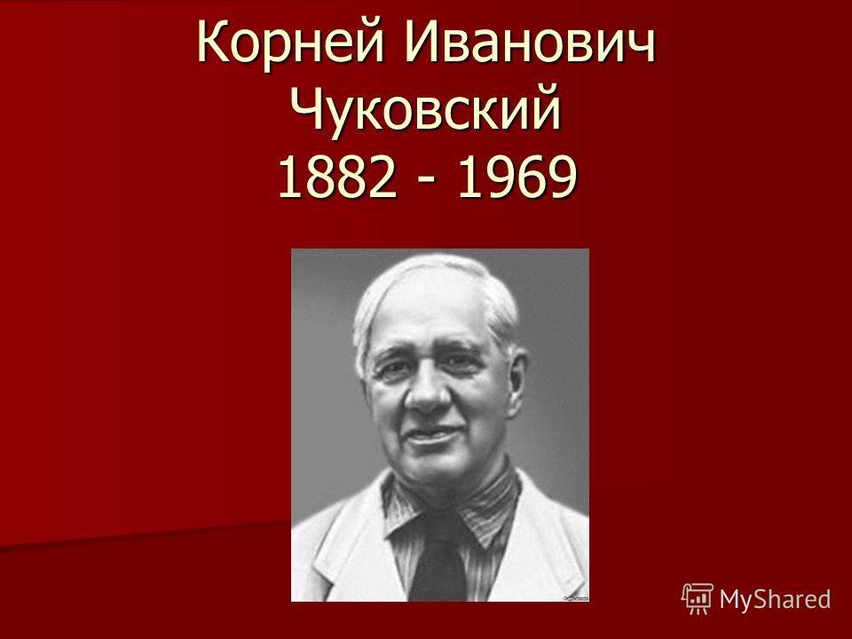 Корней Иванович Чуковский 1882 - 1969