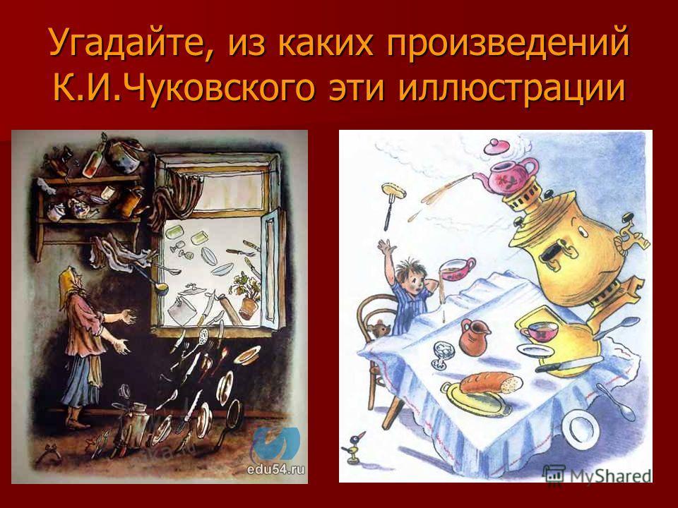 Угадайте, из каких произведений К.И.Чуковского эти иллюстрации