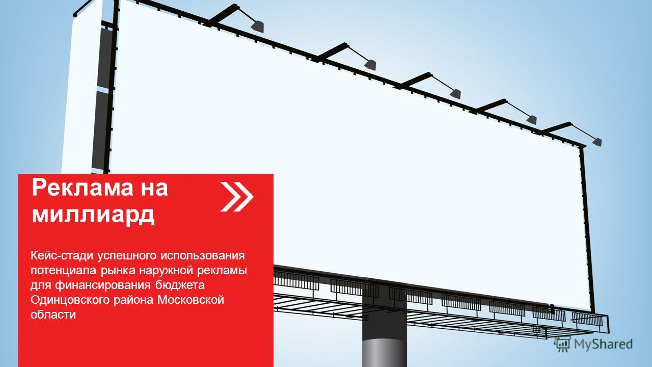 Реклама на миллиард Кейс-стади успешного использования потенциала рынка наружной рекламы для финансирования бюджета Одинцовского района Московской области