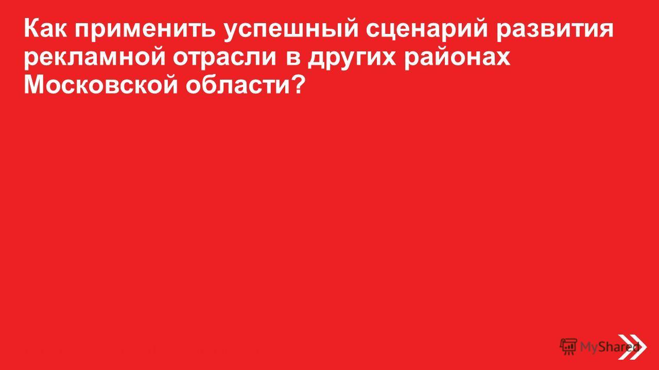 Как применить успешный сценарий развития рекламной отрасли в других районах Московской области? Одинцовский район: Кейс Реклама на миллиард 14 /