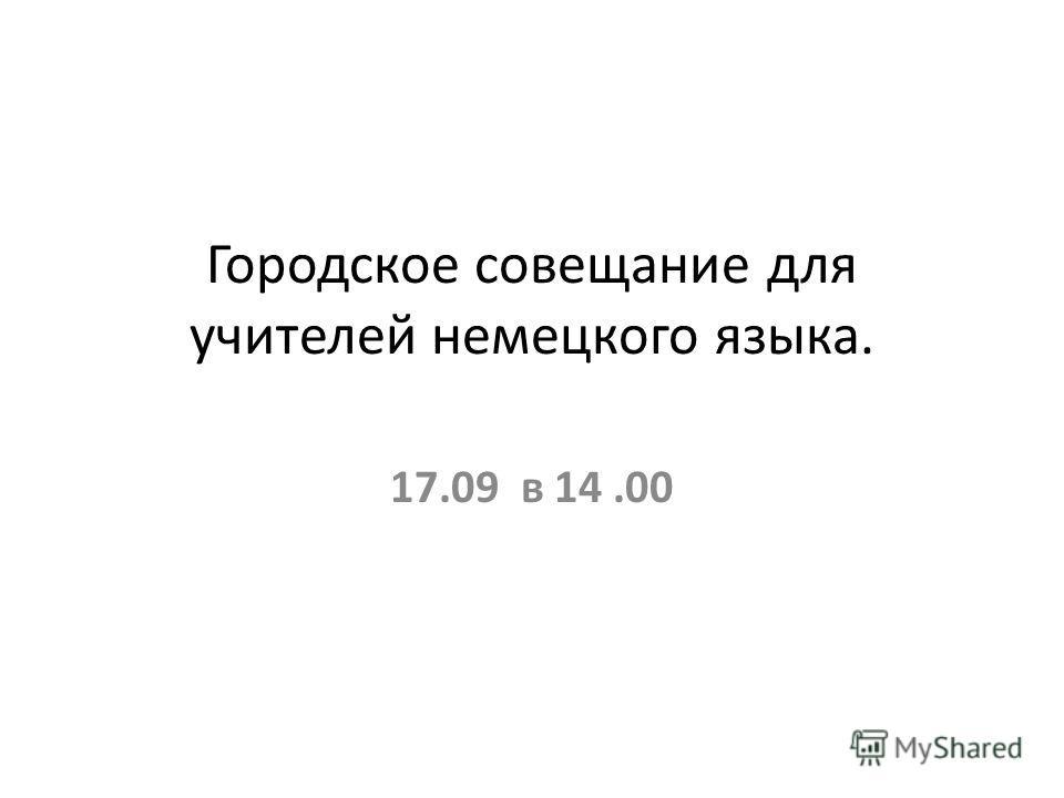 Городское совещание для учителей немецкого языка. 17.09 в 14.00