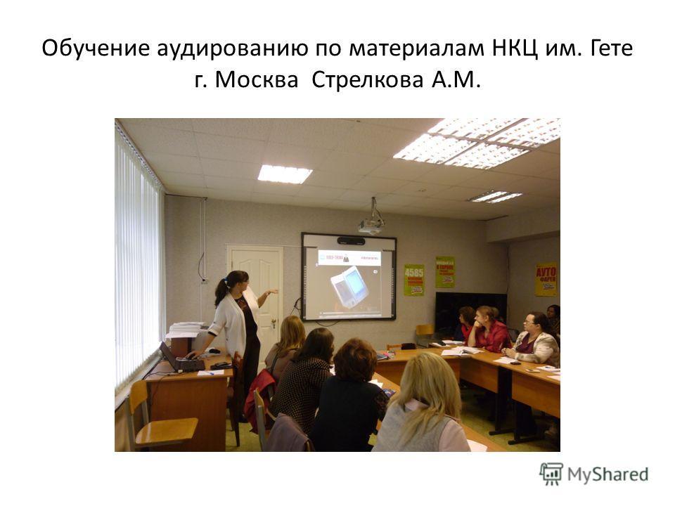 Обучение аудированию по материалам НКЦ им. Гете г. Москва Стрелкова А.М.