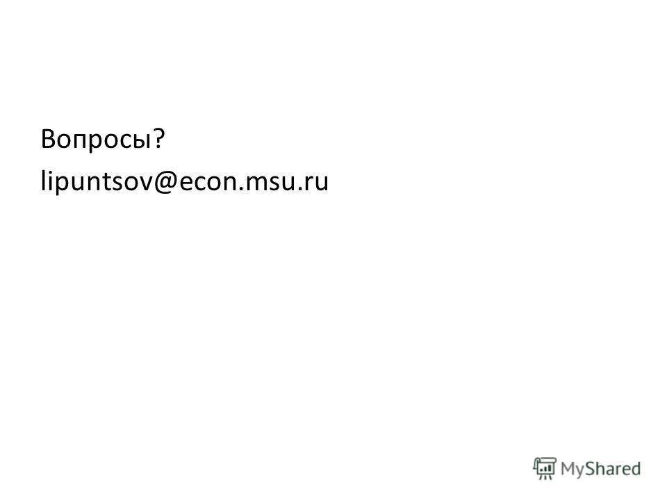 Вопросы? lipuntsov@econ.msu.ru