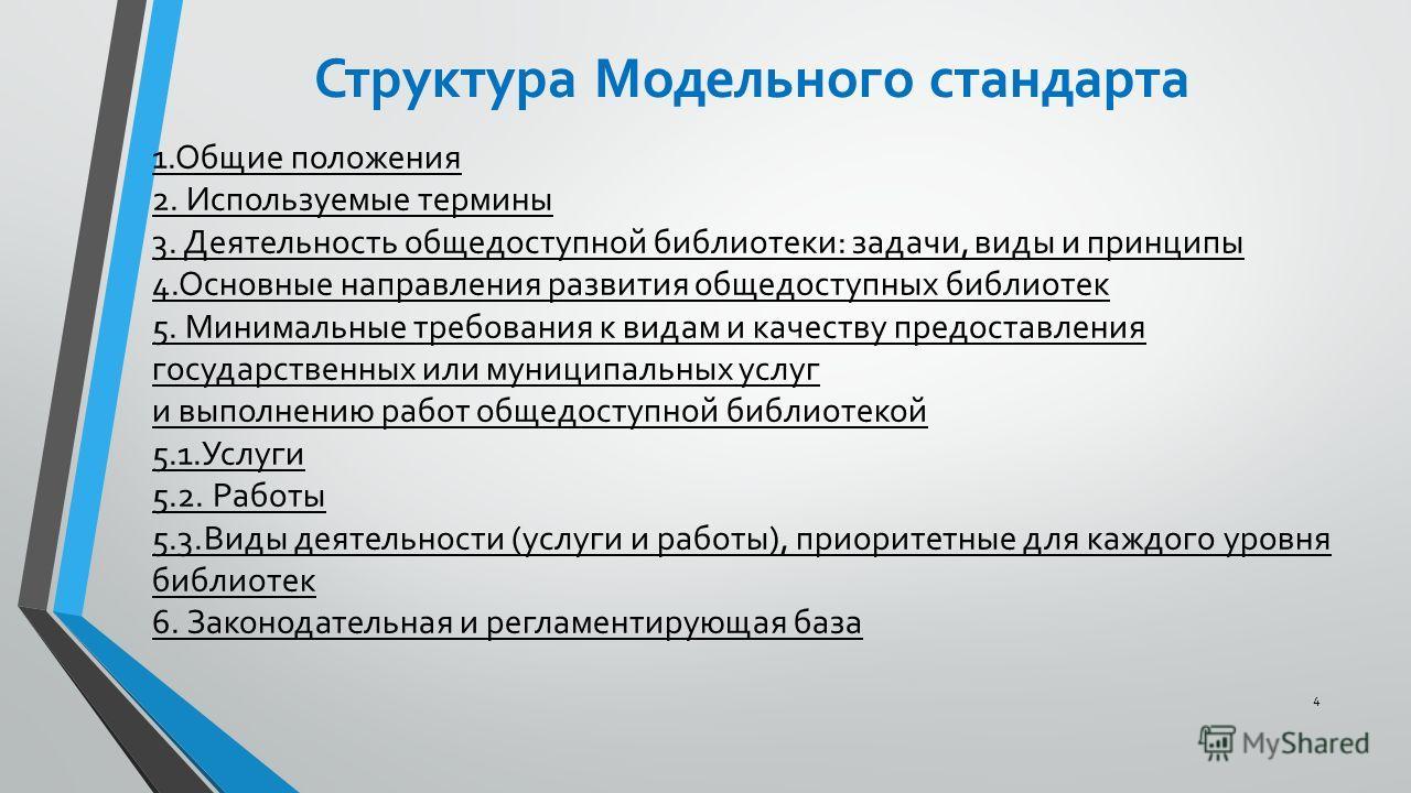 Структура Модельного стандарта 4 1. Общие положения 2. Используемые термины 3. Деятельность общедоступной библиотеки: задачи, виды и принципы 4. Основные направления развития общедоступных библиотек 5. Минимальные требования к видам и качеству предос