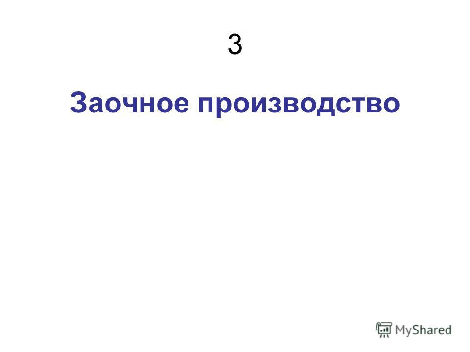 3 Заочное производство
