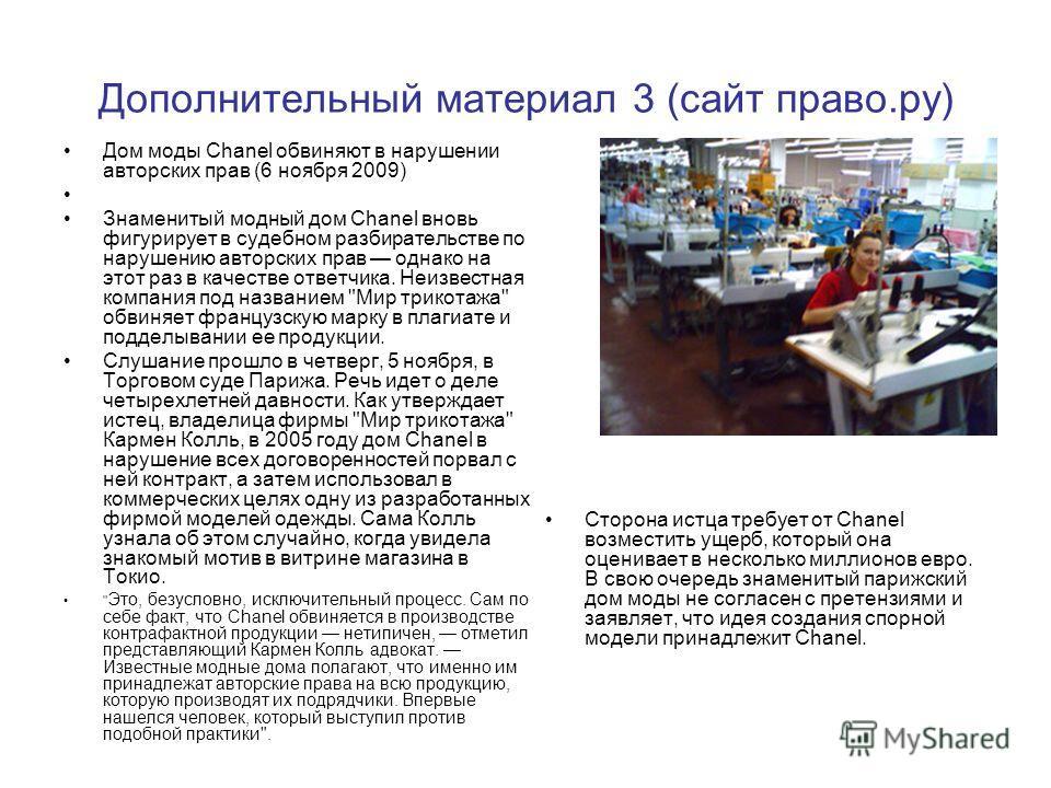 Дополнительный материал 3 (сайт право.ру) Дом моды Chanel обвиняют в нарушении авторских прав (6 ноября 2009) Знаменитый модный дом Chanel вновь фигурирует в судебном разбирательстве по нарушению авторских прав однако на этот раз в качестве ответчика