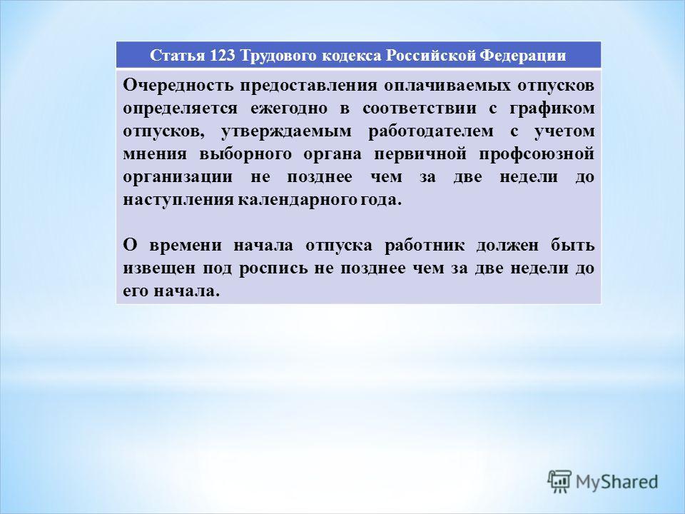 Статья 222 трудового кодекса российской федерации существовали