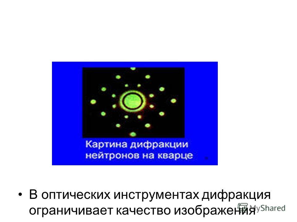 В оптических инструментах дифракция ограничивает качество изображения