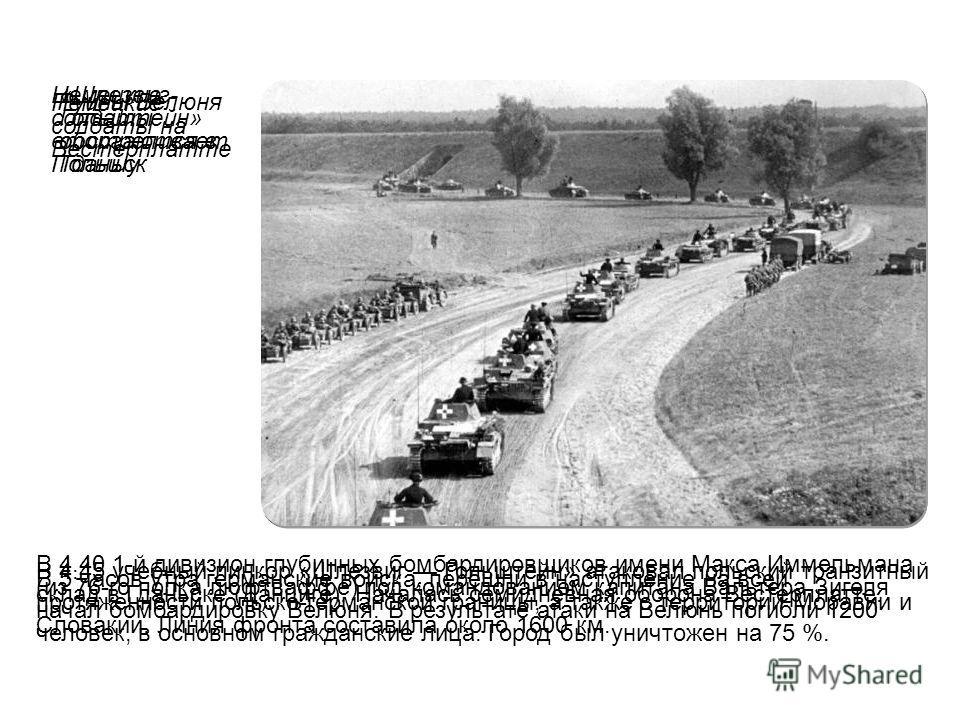 В 4.45 учебный линкор «Шлезвиг Гольштейн» атаковал польский транзитный склад в Гданьске (Данциге). Началась семидневная оборона Вестерплатте. В 4.40 1-й дивизион глубинных бомбардировщиков имени Макса Иммельмана (из 76-го полка люфтваффе) под командо