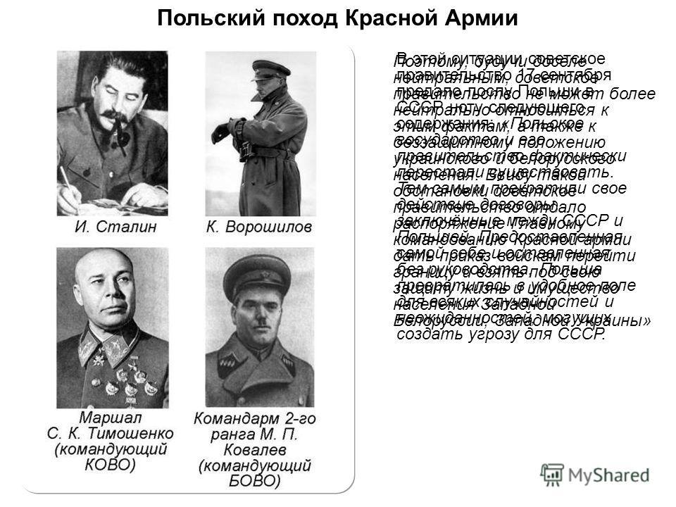 Польский поход Красной Армии В этой ситуации советское правительство 17 сентября предало послу Польши в СССР ноту следующего содержания: «Польское государство и его правительство фактически перестали существовать. Тем самым прекратили свое действие д
