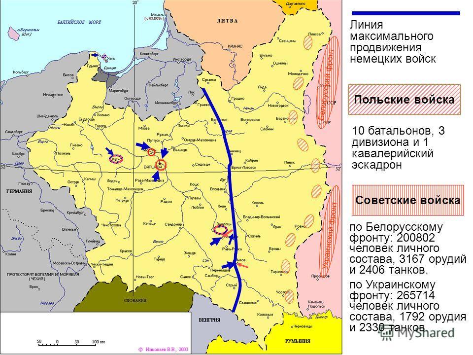 Линия максимального продвижения немецких войск Белорусский фронт Украинский фронт Советские войска Польские войска 10 батальонов, 3 дивизиона и 1 кавалерийский эскадрон по Белорусскому фронту: 200802 человек личного состава, 3167 орудий и 2406 танков
