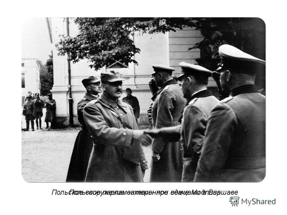 Польское вооружение захваченное немцами в Варшаве Польские парламентеры при сдаче Модлина