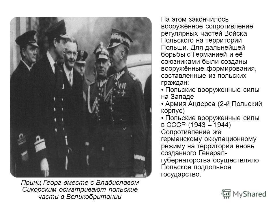 На этом закончилось вооружённое сопротивление регулярных частей Войска Польского на территории Польши. Для дальнейшей борьбы с Германией и её союзниками были созданы вооружённые формирования, составленные из польских граждан: Польские вооруженные сил