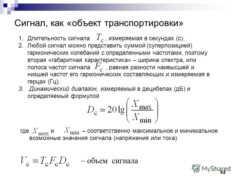 где и – соответственно максимальное и минимальное возможные значения сигнала (напряжения или тока) 1. Длительность сигнала, измеряемая в секундах (с). 2. Любой сигнал можно представить суммой (суперпозицией) гармонических колебаний с определенными ча