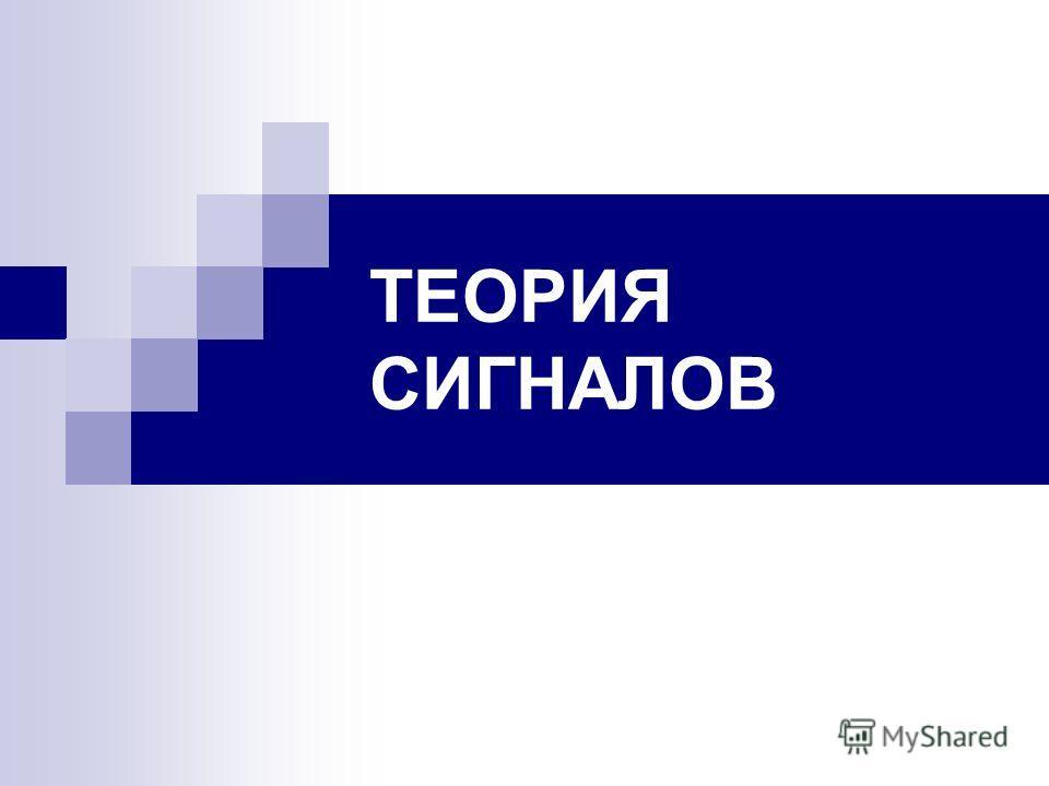 ТЕОРИЯ СИГНАЛОВ