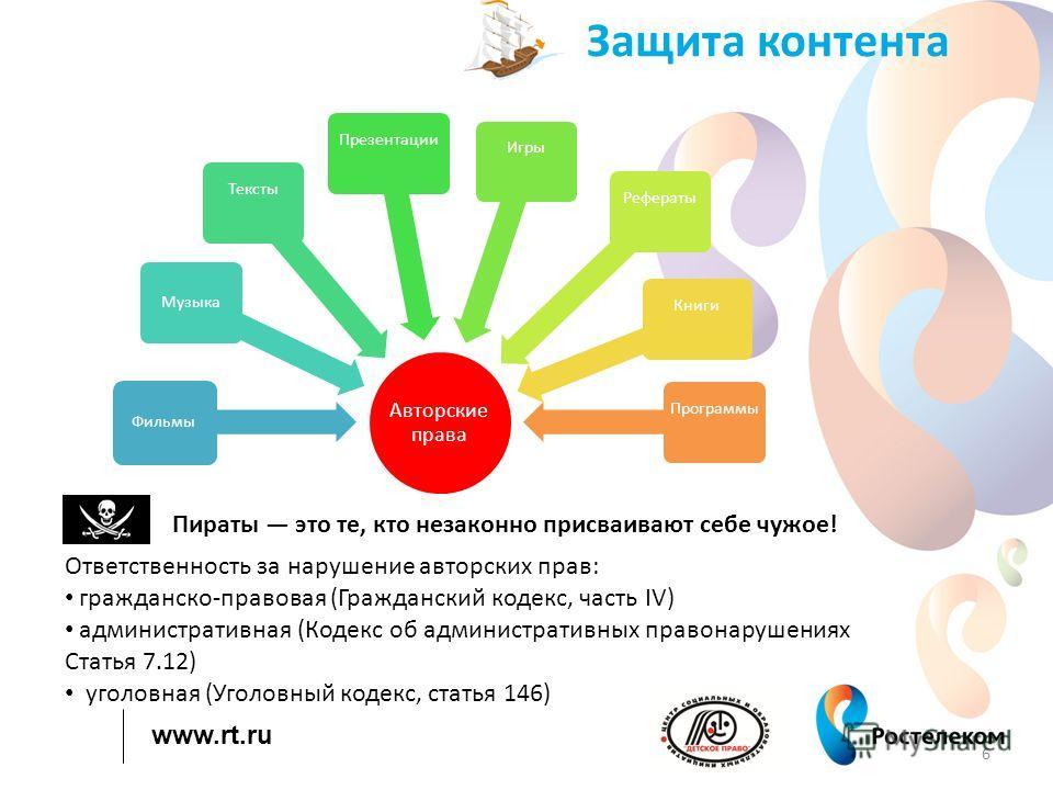 www.rt.ru Защита контента 6 Ответственность за нарушение авторских прав: гражданско-правовая (Гражданский кодекс, часть IV) административная (Кодекс об административных правонарушениях Статья 7.12) уголовная (Уголовный кодекс, статья 146) Пираты это