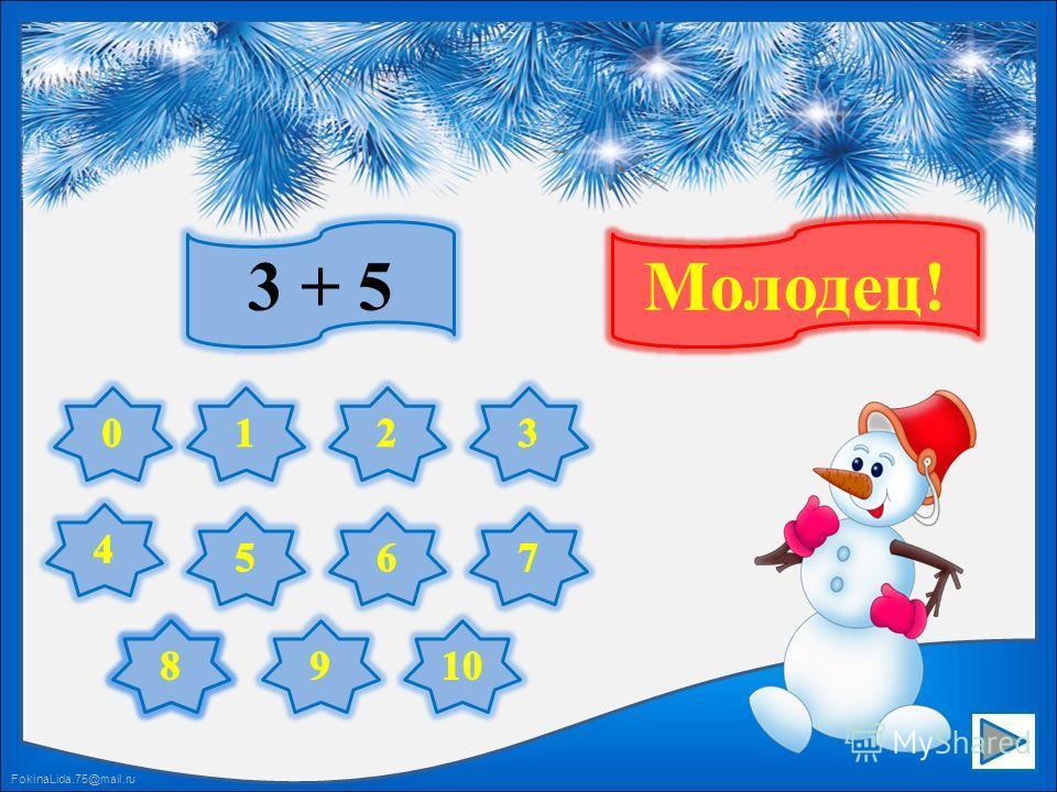 FokinaLida.75@mail.ru Математика 1 класс Тренажёр