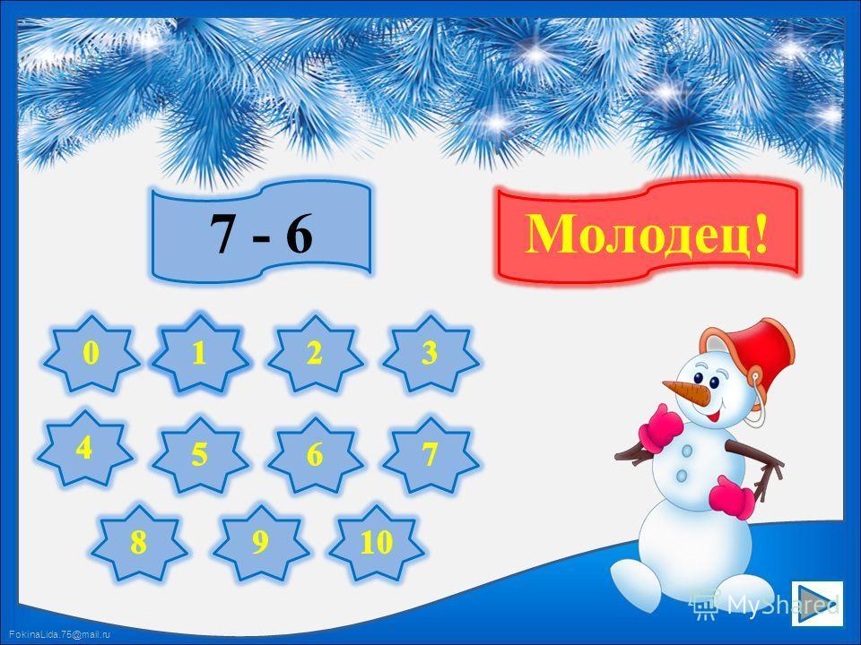 FokinaLida.75@mail.ru 3 + 5Подумай!Молодец!