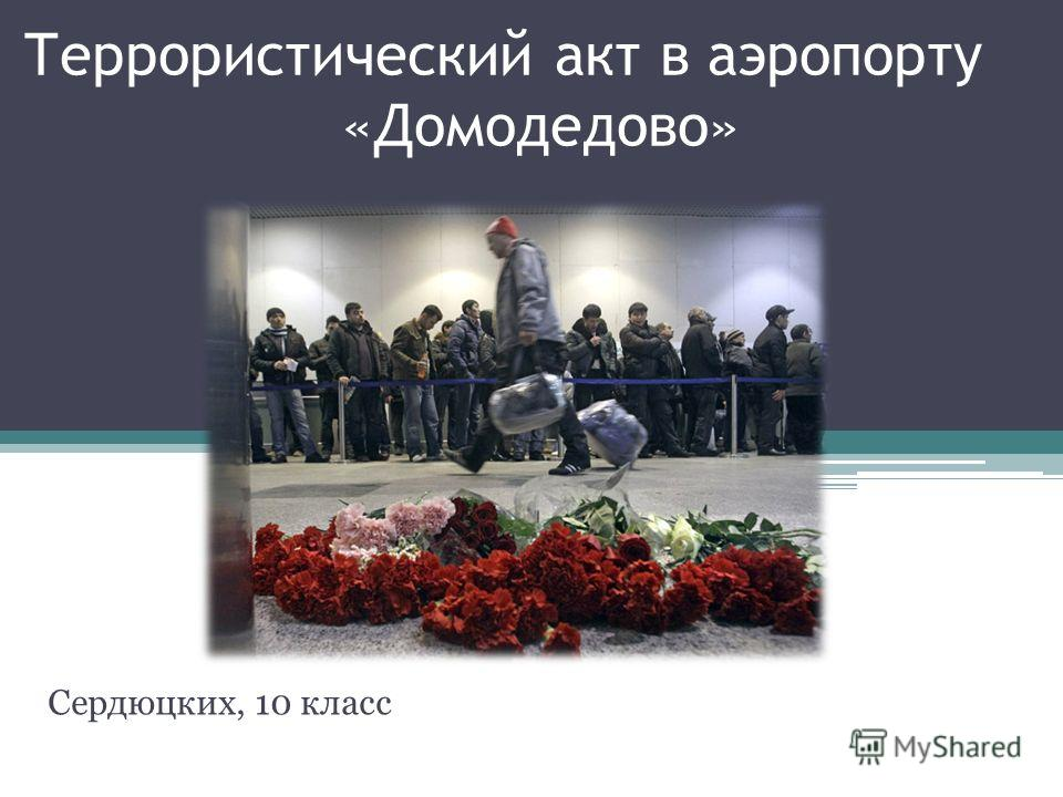 Террористический акт в аэропорту «Домодедово» Сердюцких, 10 класс