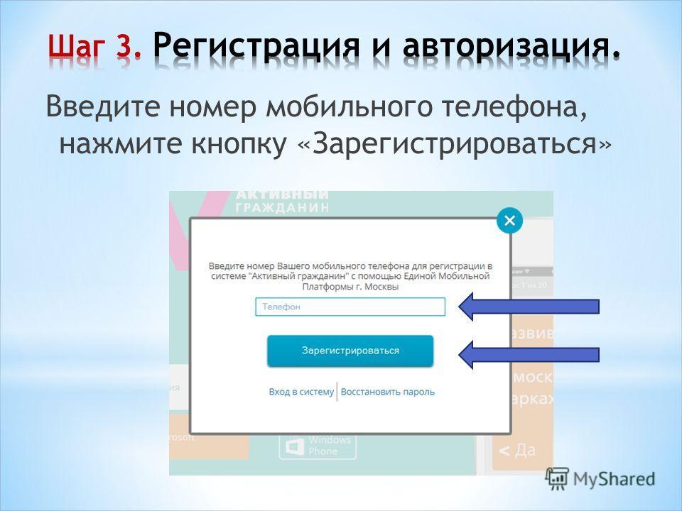 Введите номер мобильного телефона, нажмите кнопку «Зарегистрироваться»