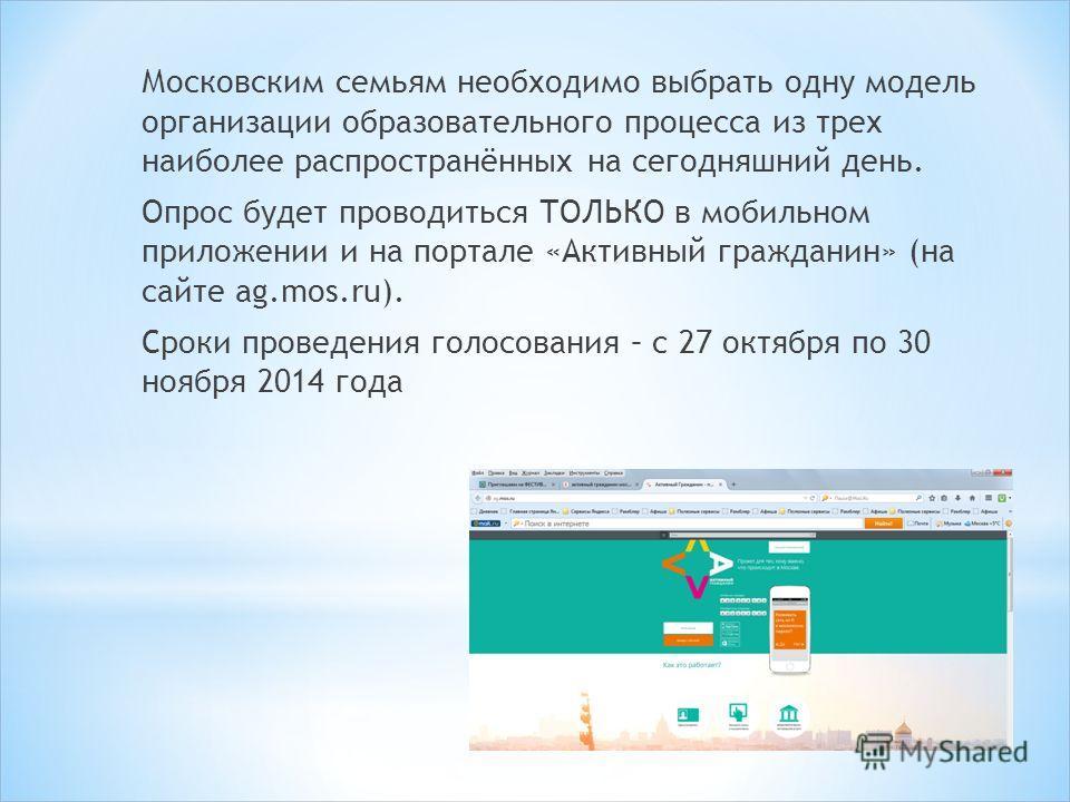 Московским семьям необходимо выбрать одну модель организации образовательного процесса из трех наиболее распространённых на сегодняшний день. Опрос будет проводиться ТОЛЬКО в мобильном приложении и на портале «Активный гражданин» (на сайте ag.mos.ru)