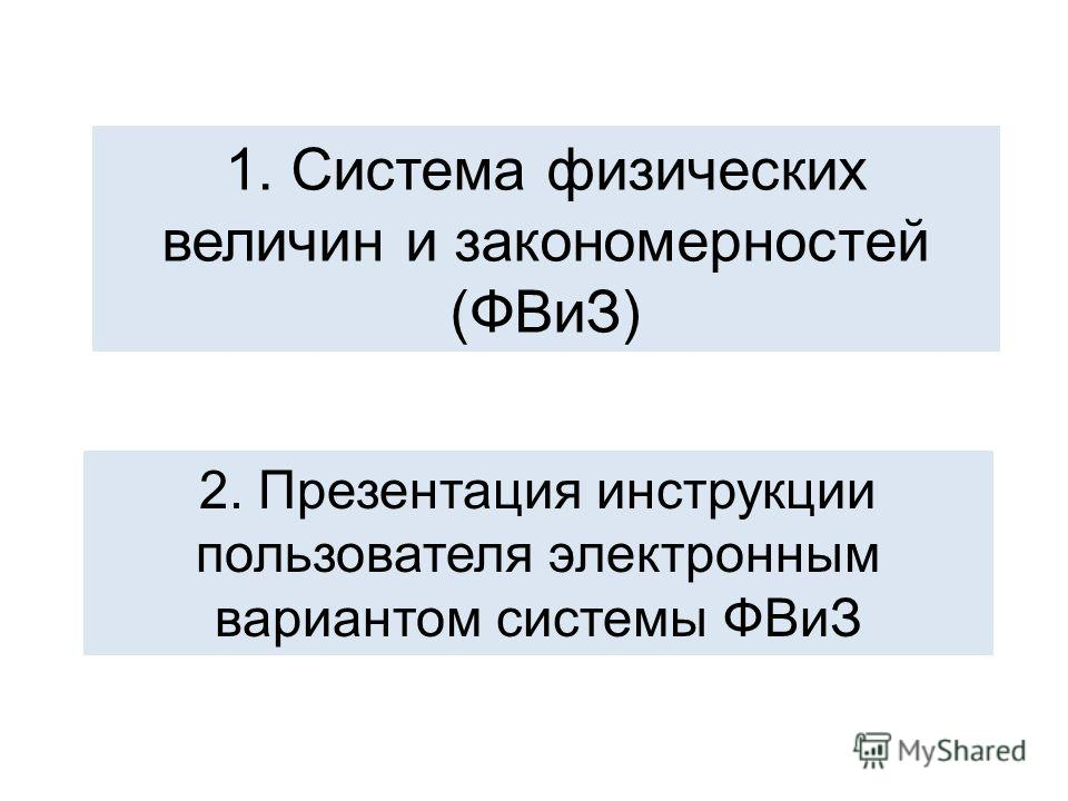 1. Система физических величин и закономерностей (ФВиЗ) 2. Презентация инструкции пользователя электронным вариантом системы ФВиЗ