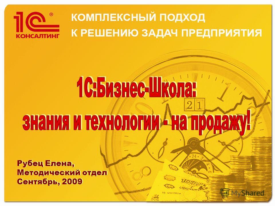 Рубец Елена, Методический отдел Сентябрь, 2009 Рубец Елена, Методический отдел Сентябрь, 2009