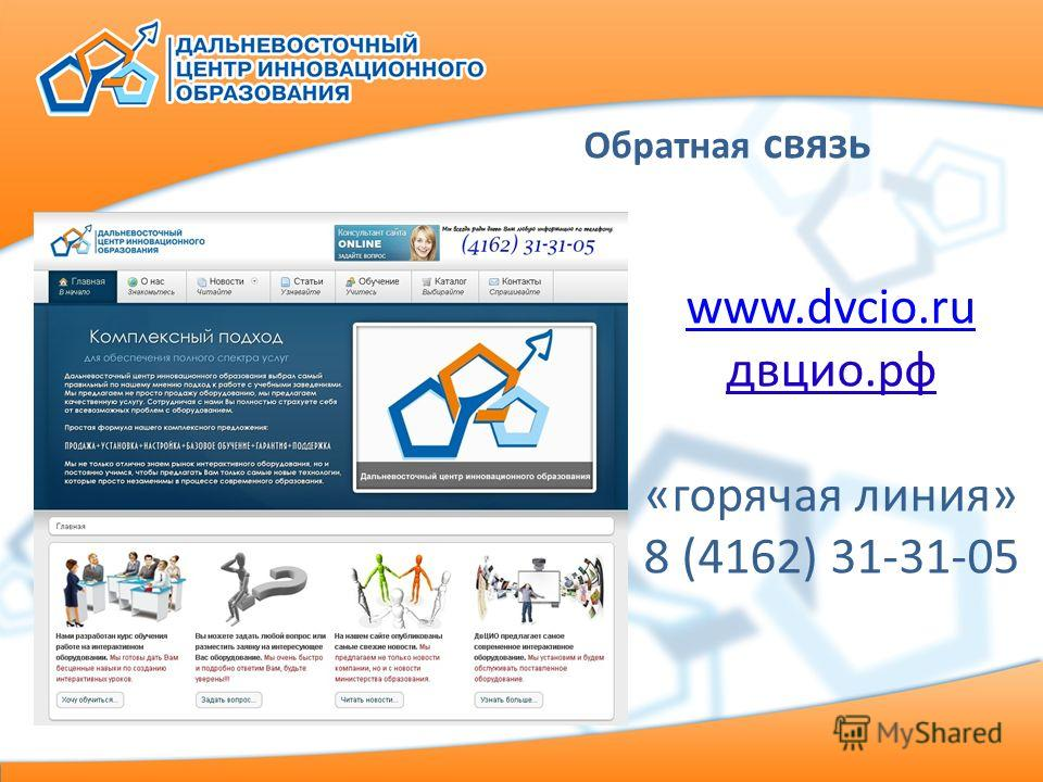 Обратная связь www.dvcio.ru двцио.рф «горячая линия» 8 (4162) 31-31-05