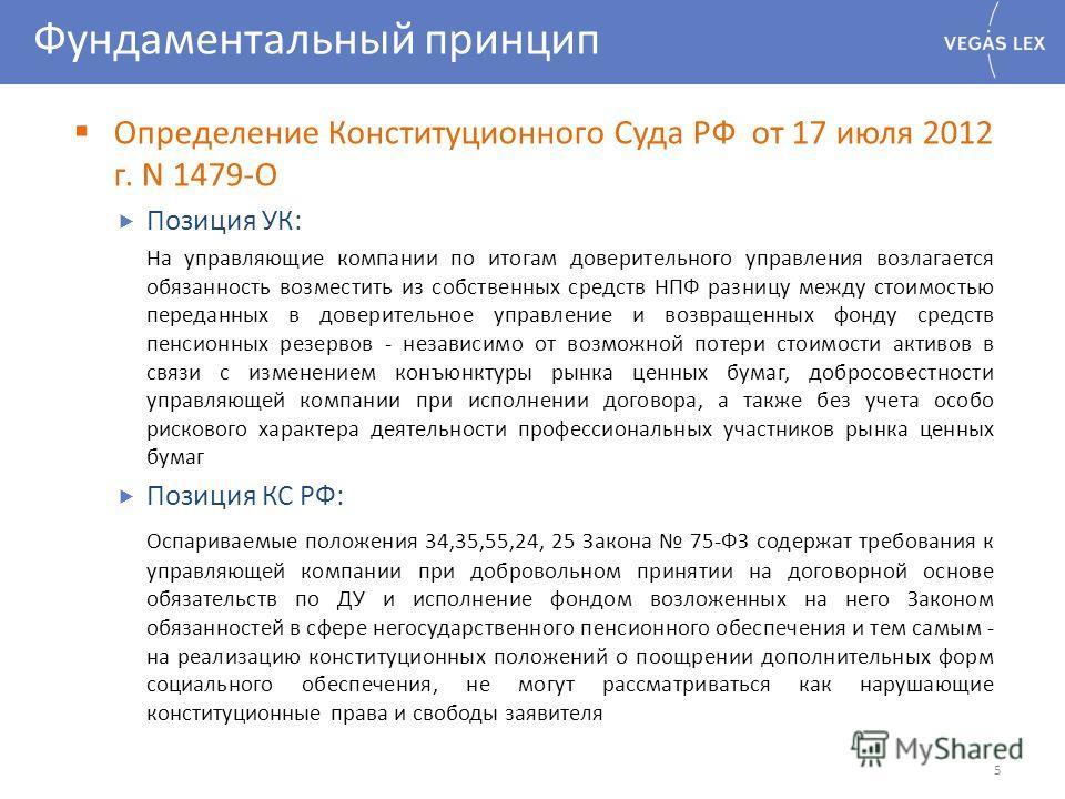 Определение Конституционного Суда РФ от 17 июля 2012 г. N 1479-О Позиция УК: На управляющие компании по итогам доверительного управления возлагается обязанность возместить из собственных средств НПФ разницу между стоимостью переданных в доверительное