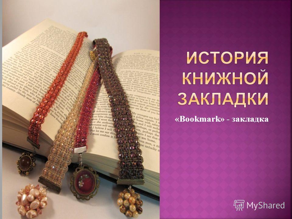 «Bookmark» - закладка