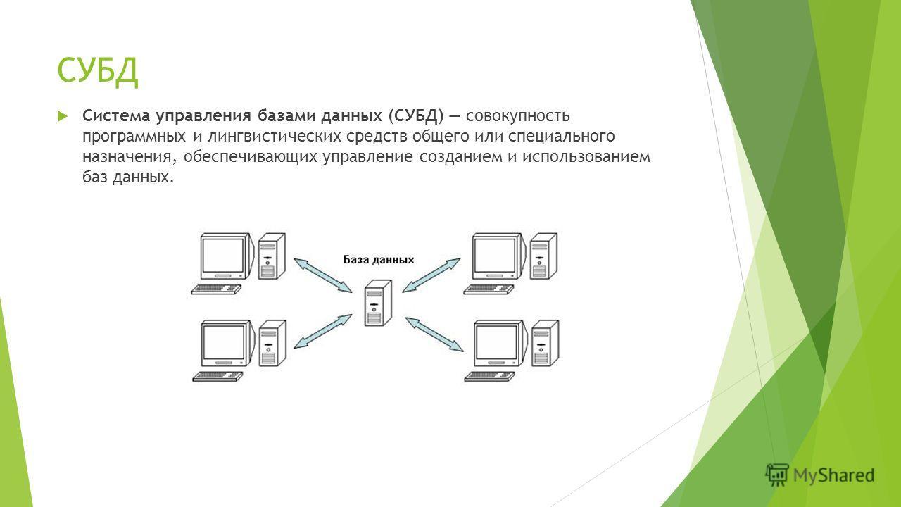СУБД Система управления базами данных (СУБД) совокупность программных и лингвистических средств общего или специального назначения, обеспечивающих управление созданием и использованием баз данных.