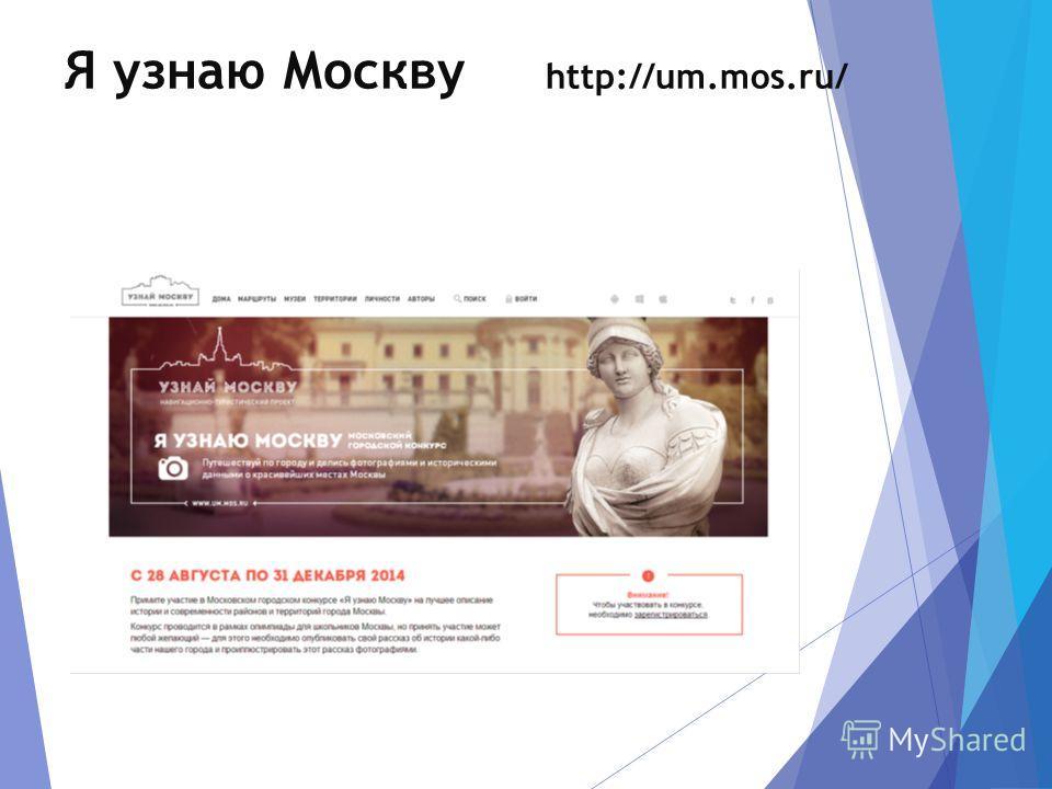 Я узнаю Москву http://um.mos.ru/