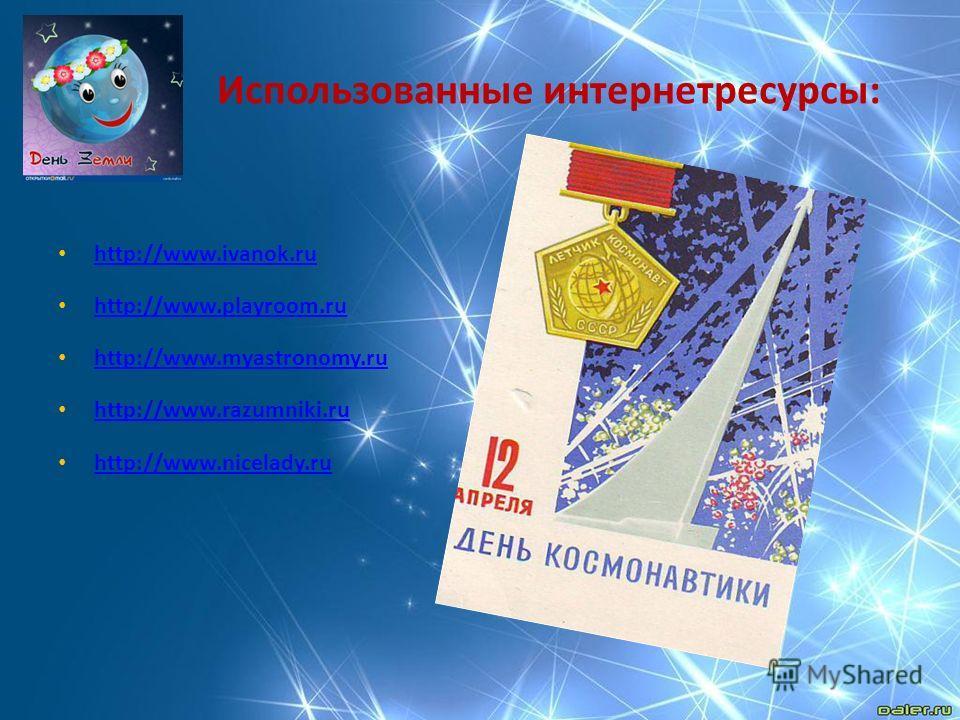 Использованные интернет ресурсы: http://www.ivanok.ru http://www.playroom.ru http://www.myastronomy.ru http://www.razumniki.ru http://www.nicelady.ru