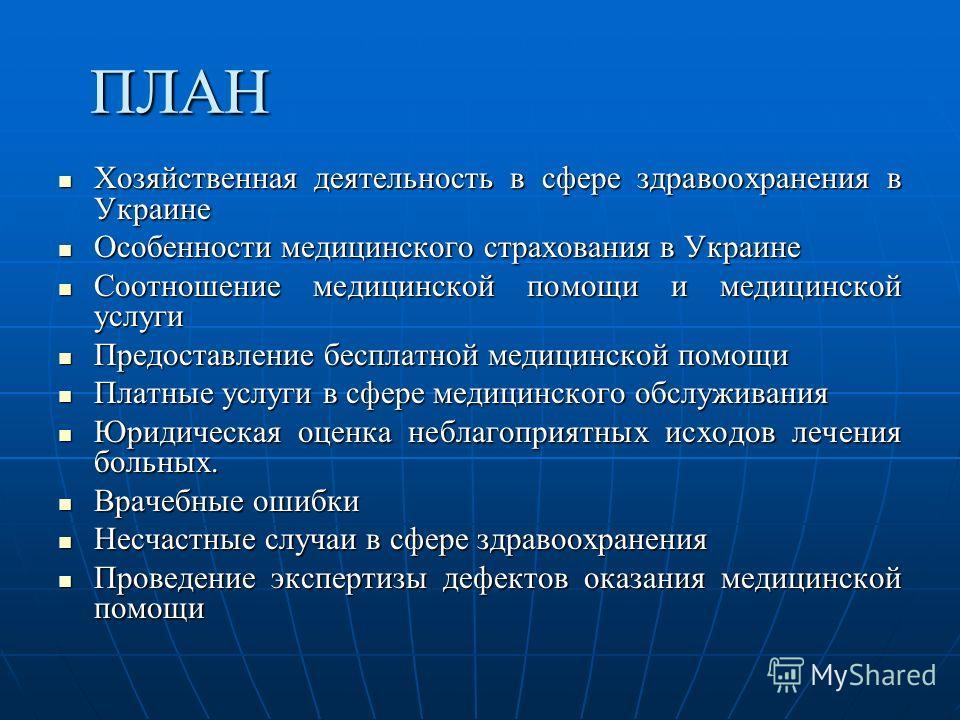 ПЛАН ПЛАН Хозяйственная деятельность в сфере здравоохранения в Украине Хозяйственная деятельность в сфере здравоохранения в Украине Особенности медицинского страхования в Украине Особенности медицинского страхования в Украине Соотношение медицинской