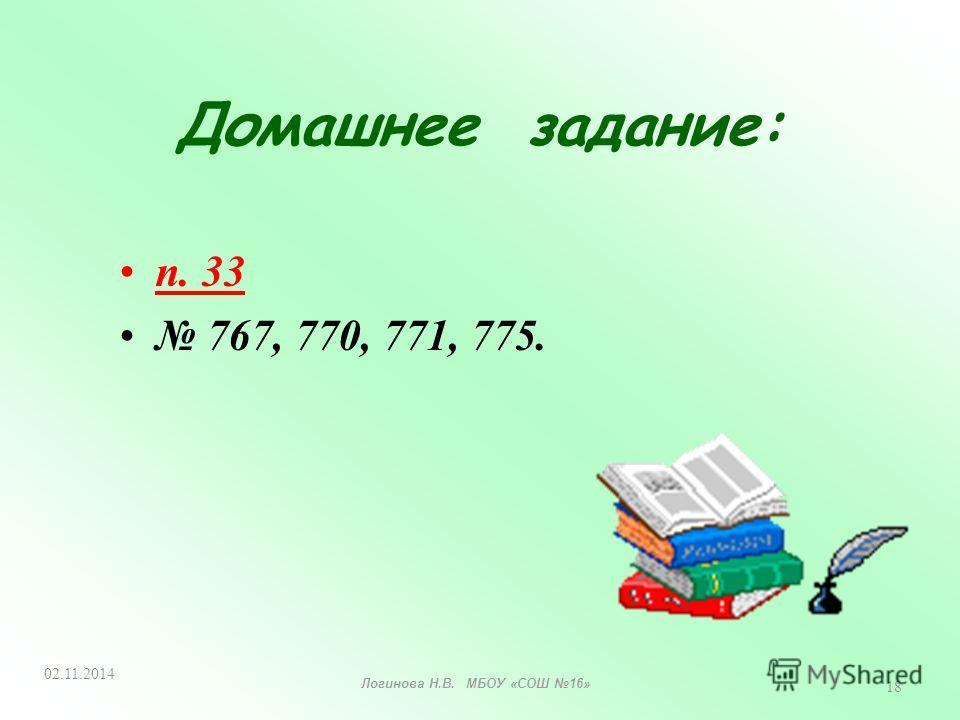 Домашнее задание: п. 33 767, 770, 771, 775. 02.11.2014 18 Логинова Н.В. МБОУ «СОШ 16»