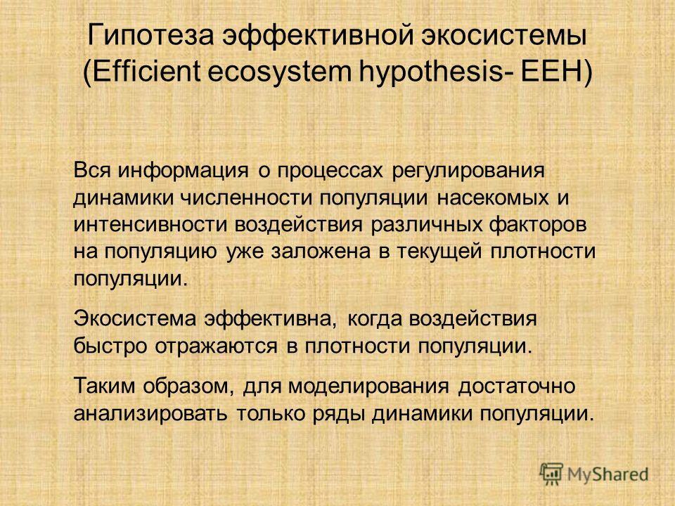 Гипотеза эффективной экосистемы (Efficient ecosystem hypothesis- EEH) Вся информация о процессах регулирования динамики численности популяции насекомых и интенсивности воздействия различных факторов на популяцию уже заложена в текущей плотности попул