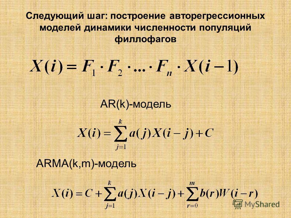 Следующий шаг: построение авторегрессионных моделей динамики численности популяций филлофагов ARMA(k,m)-модель AR(k)-модель