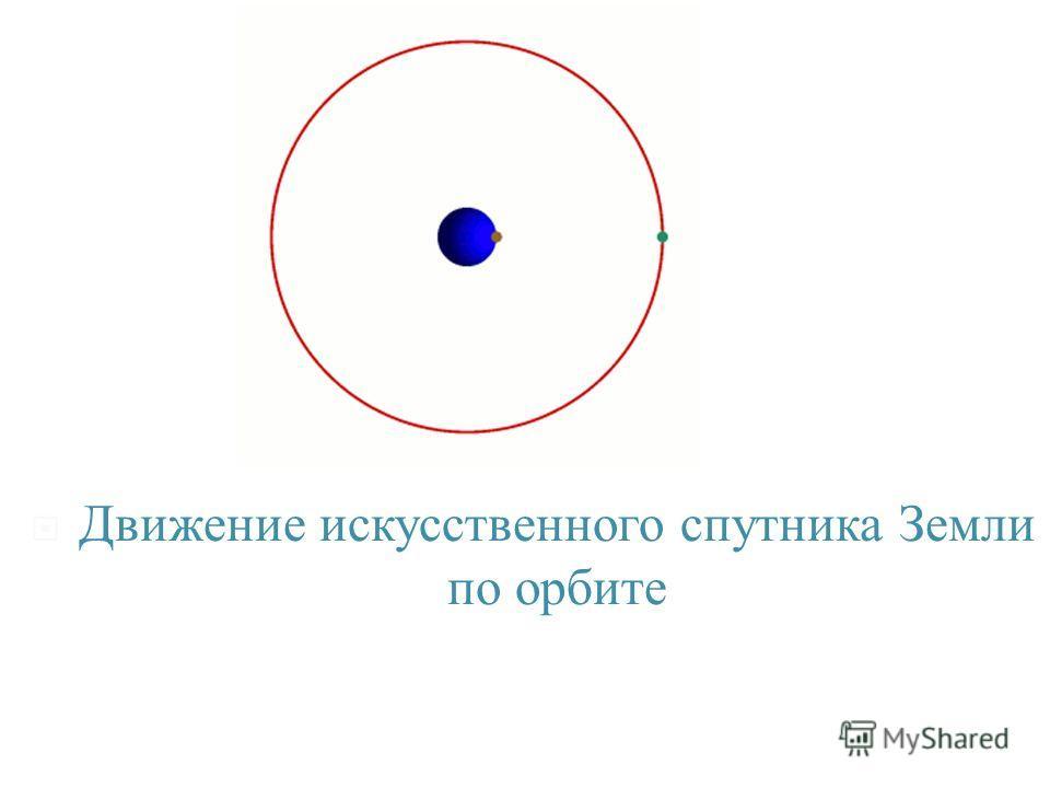 Движение искусственного спутника Земли по орбите