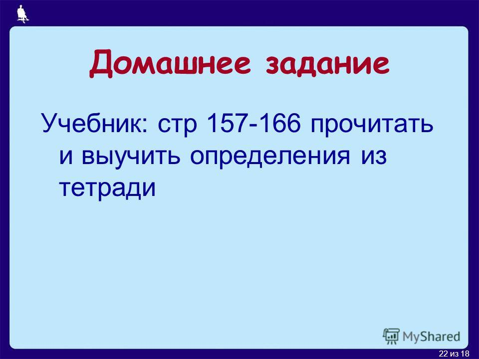 22 из 18 Домашнее задание Учебник: стр 157-166 прочитать и выучить определения из тетради