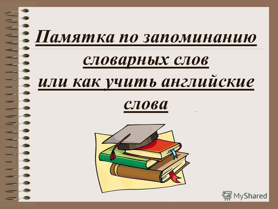 Памятка по запоминанию словарных слов или как учить английские слова