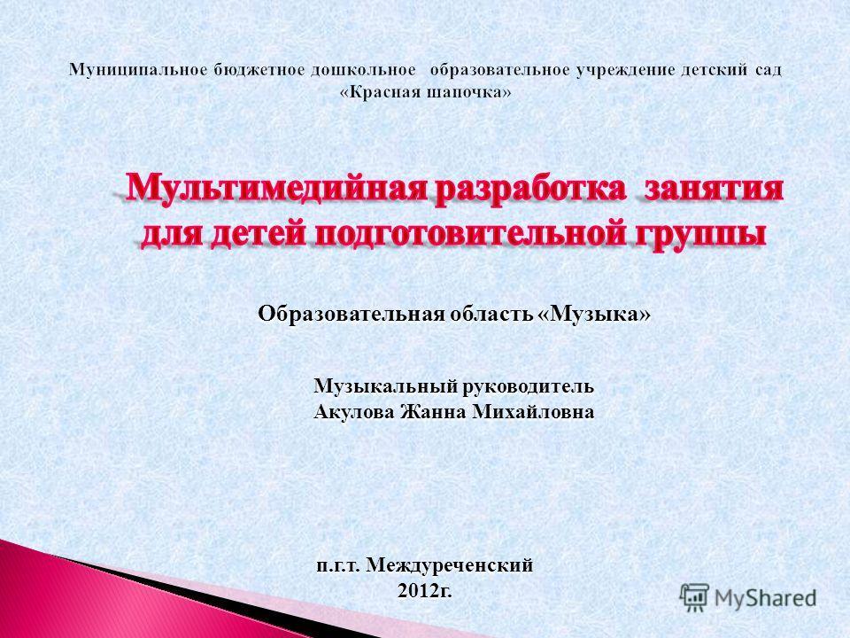 п.г.т. Междуреченский 2012 г.