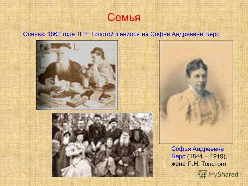 Семья Софья Андреевна Берс (1844 – 1919), жена Л.Н. Толстого Осенью 1862 года Л.Н. Толстой женился на Софье Андреевне Берс