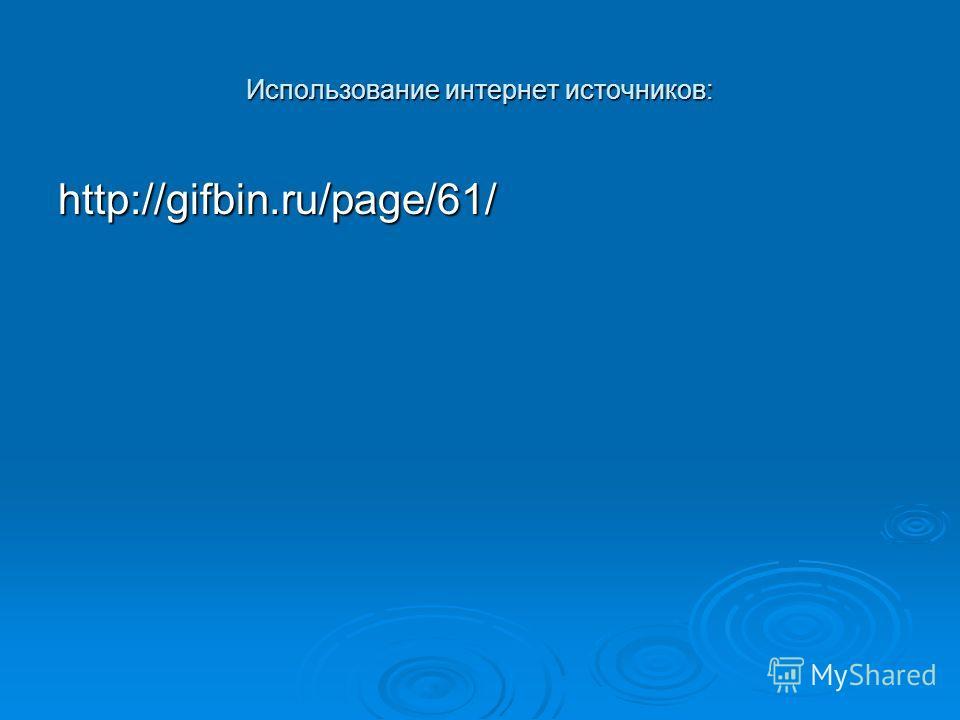 Использование интернет источников: http://gifbin.ru/page/61/