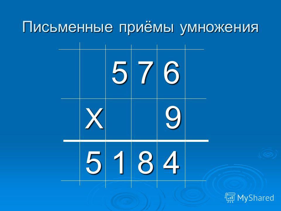 Письменные приёмы умножения 5 7 6 5 7 6 Х 9 5 1 8 4