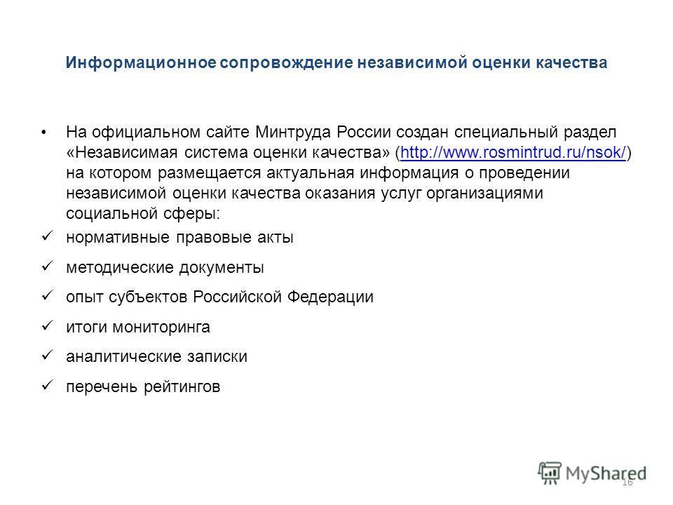 Информационное сопровождение независимой оценки качества На официальном сайте Минтруда России создан специальный раздел «Независимая система оценки качества» (http://www.rosmintrud.ru/nsok/) на котором размещается актуальная информация о проведении н
